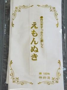 EMONNUKI-2002-01