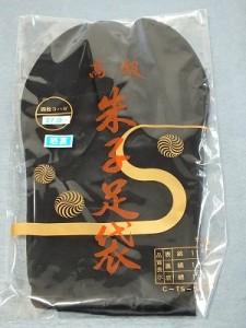 SYUSUTABI-8006-01