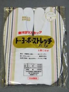 TOYOBO-8003